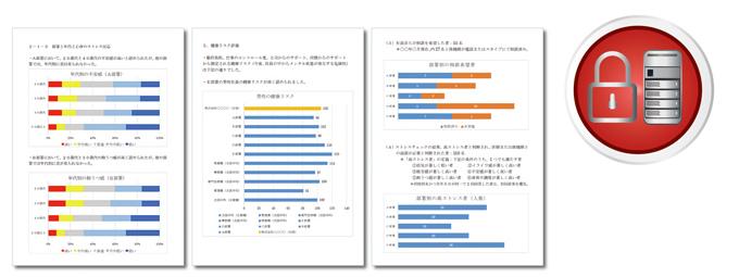 労働基準監督署への実施報告データ
